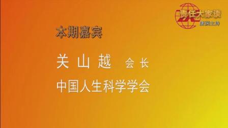 责任大家谈(会长谈责任)本期嘉宾: 中国人生科学学会关山越会长