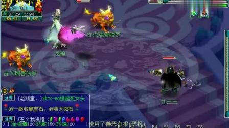 梦幻西游: 超级神壕69凌波城杀龙神, 让老王感受到人间大炮的味道
