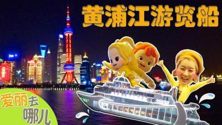 [爱丽去哪儿] 上海黄浦江乘坐游览船观看外滩夜景   爱丽去哪儿