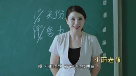 美女老师讲述成功的秘诀, 小胖子励志做示范, 却被全班同学嘲笑!