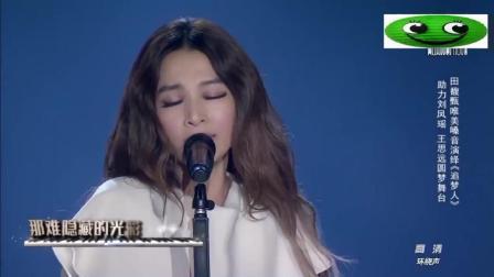 田馥甄挑战怀旧金曲《追梦人》, 媲美原唱者的演唱水平获观众认同