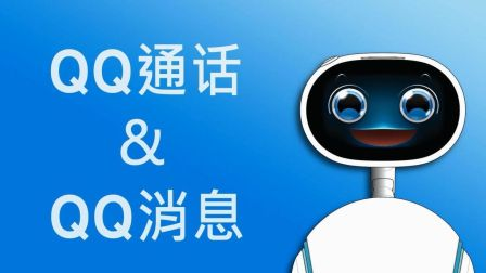 【华硕小布教程】QQ消息 & QQ通话