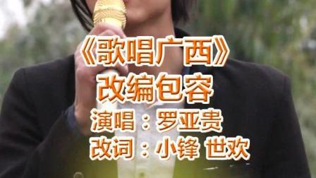 《歌唱广西》罗亚贵唱歌MV改编歌曲