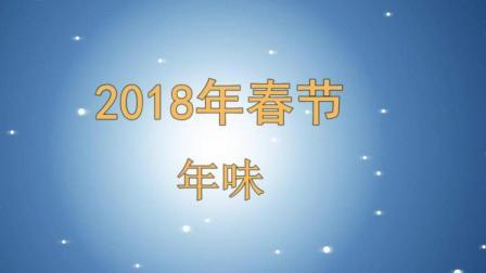 2018春节中润物业人的年味
