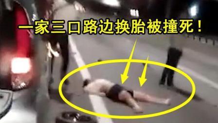 一家三口紧急车道上换轮胎 惨遭大货车失控猛撞碾压 致2死1重伤!