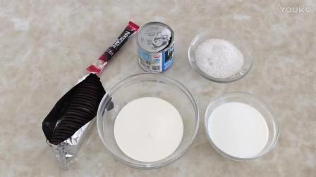 烘焙奶油打发视频教程 奥利奥摩卡雪糕的制作方法vr0 烘焙教程大全图解