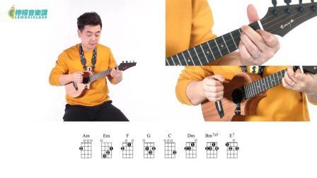 【柠檬音乐课】尤克里里弹唱教学《像我这样的人》