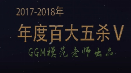 梦三国TOP集锦第528期-年度百大五杀Ⅴ(下部)