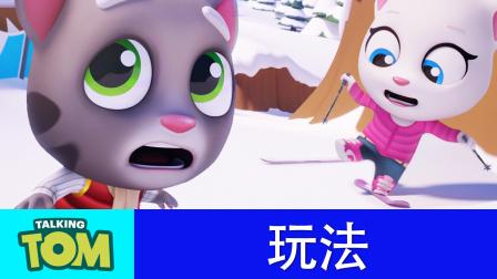 汤姆猫跑酷- 玩法更新之雪地跑酷