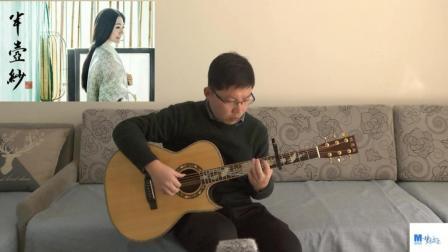 吉他弹唱《半壶纱》