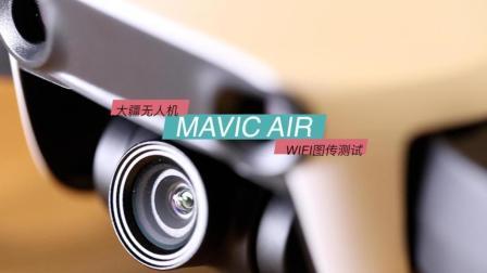 DJI大疆 御 MAVIC AIR 图传测试