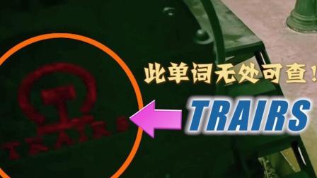 《和平饭店》穿帮镜头: 火车头上的英文单词拼写错误!