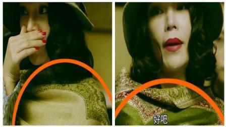 《和平饭店》穿帮镜头: 姚苰身上的变幻围巾太抢镜!