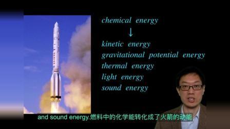 17 能量守恒和效率 energy conservation and efficiency IGCSE物理