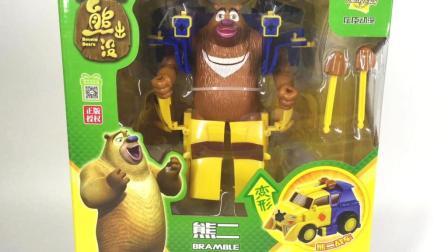 兜糖熊熊乐园玩具 熊出没 熊熊变形车玩具拆箱 熊二变形