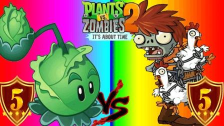 植物大战僵尸2国际版《20级包心菜投手vs小公鸡僵尸狂潮》