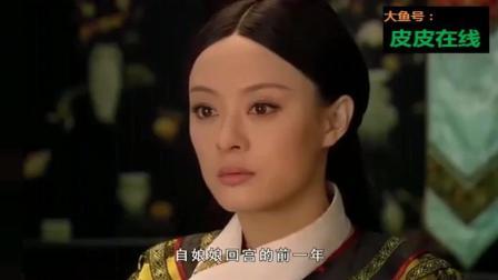 《甄嬛传》在后宫之中, 此人比甄嬛还要厉害啊