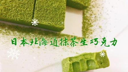 日本北海道抹茶生巧克力制作教程