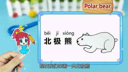 儿童简笔画丨在这个寒冷的冬天, 和宝宝一起画北极熊吧!