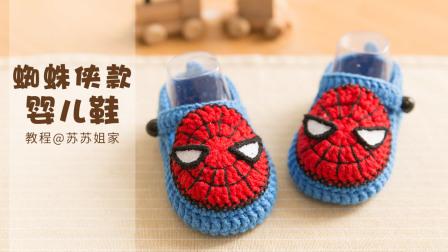 【A157】苏苏姐家_钩针蜘蛛侠款婴儿鞋_教程花样编织图解