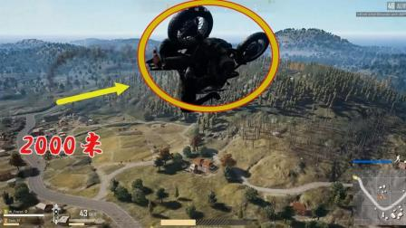 绝地求生: 玩家发现摩托车暗藏秘密! 一键竟然可