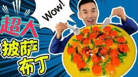 日本食玩 超大披萨布丁 DIY挑战超大披萨布丁食玩 小伶玩具