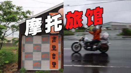 人迹罕至的北海道, 下榻的地方可不好找   马叔日本行