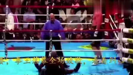世界拳王泰森泪崩的一场比赛, 拳王落幕全场致敬, 看着纠心