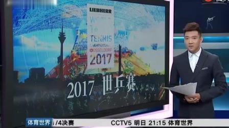【世乒赛】女单平野美宇伊藤美诚继续获胜