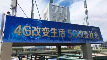 中国移动: 2019年将率先推出5G服务, 老用户: 真心用不起!