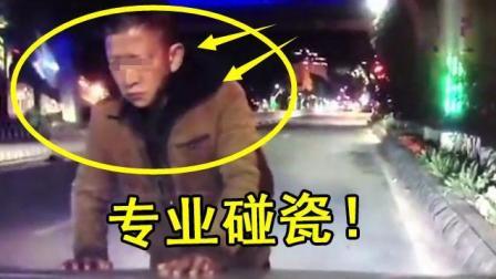 专业碰瓷算你狠! 男子路边故意撞车 司机倒退 他仍不依不饶追着跑