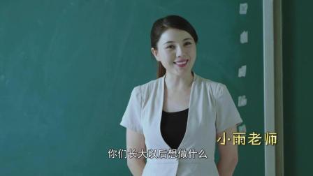 美女老师问熊孩子们的理想,小萝莉说要嫁给同班小帅哥,太搞笑了