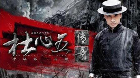 中华第一保镖杜心五: 青帮、洪门的双龙头 清末民初第一大侠