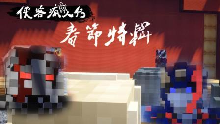 【方块学园】侠客疯人传第08集 春节特辑★我的世界★