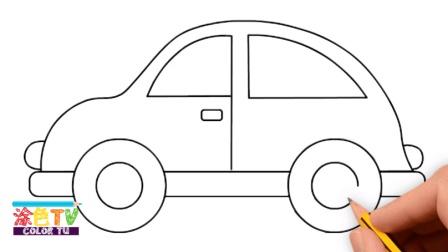 创意绘画 教你画小汽车 猪爸爸开小汽车 亲子互动益智绘画涂色