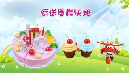 益起玩奇趣屋玩具游戏 聪明能干的超级飞侠乐迪的新任务来了 准时送达超豪华的美味生日蛋糕快递
