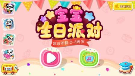 宝宝巴士动画片快乐启蒙: 宝宝生日派对, 奇奇和妙妙过生日儿童启蒙益智游戏