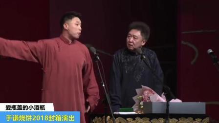烧饼台上调侃岳云鹏长得太难看, 旁边于谦笑场了观众笑翻了!