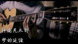 【指弹吉他】梦的延续 - 押尾光太郎