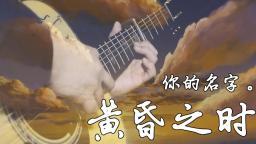 【指弹吉他】美哭了! 超好听改编'你的名字'OST『黄昏之时』~附谱! 祝大家新年快乐!