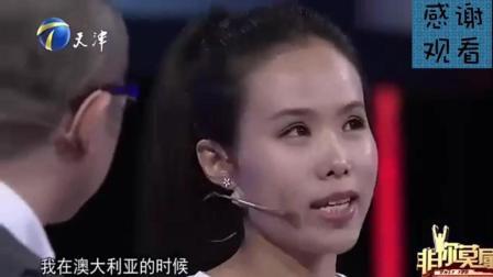 《爱情保卫战》硕士海归女大赞澳洲非常棒, 涂磊: 那么好你还回国干嘛呀!