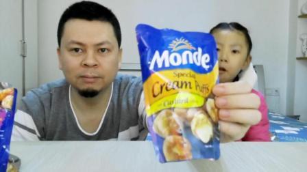"""父女试吃""""奶油夹心泡芙"""", 第一次遇到宝贝抢着吃的零食"""