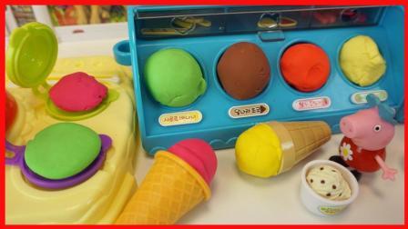 北美玩具 第一季 粉红猪小妹用培乐多彩泥做冰淇淋甜点的玩具故事