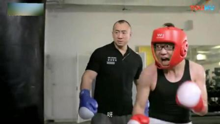 《屌丝男士》大鹏王八拳惨遭KO