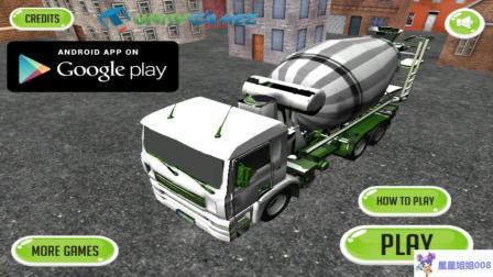 大卡车视频 模拟水泥搅拌车工作视频 汽车总动员3D水泥车停车