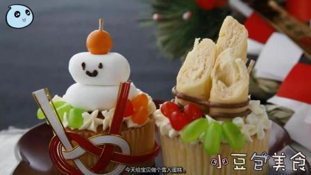 【小豆包美食】家里自制雪人蛋糕, 分分钟秒杀蛋糕店, 孩子乐开了花!