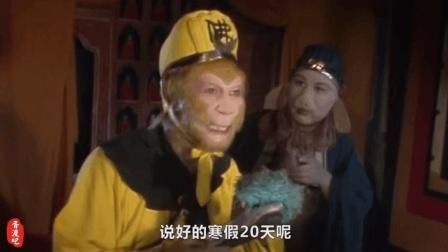 春节放假太短, 孙悟空发飙了!