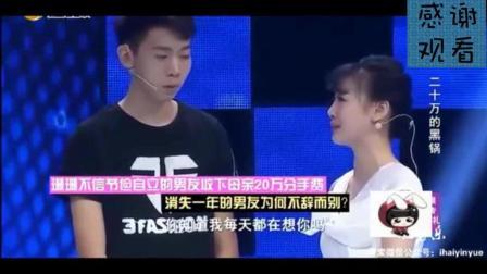 《爱情保卫战》男嘉宾被钱侮辱当场分手, 涂磊当场称赞: 爷们! 女生记得引以为戒