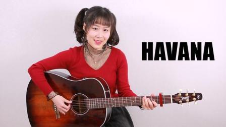 Havana卡妹 - Nancy吉他弹唱翻唱