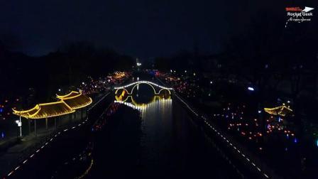 【Rocketman航拍系列】夜拍护城河